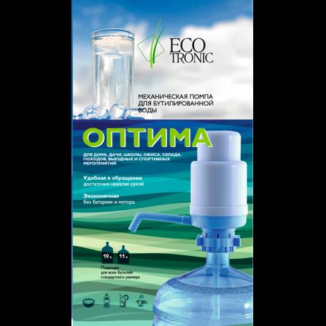 Помпа механическая Ecotronic Optima